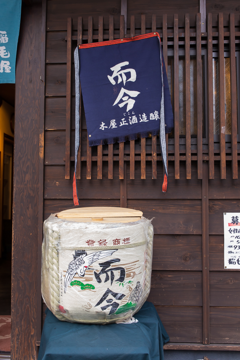 稲毛屋而今の会(3)
