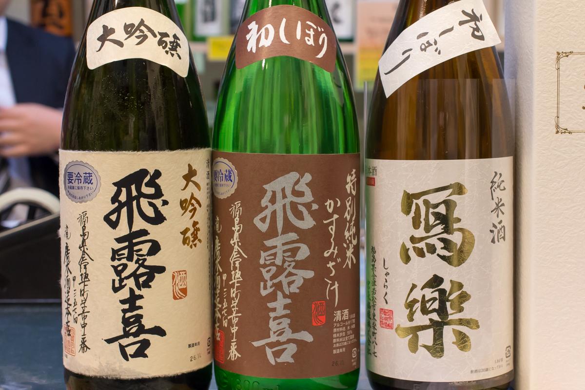 鈴木三河屋「お酒のゼミナール」(2)