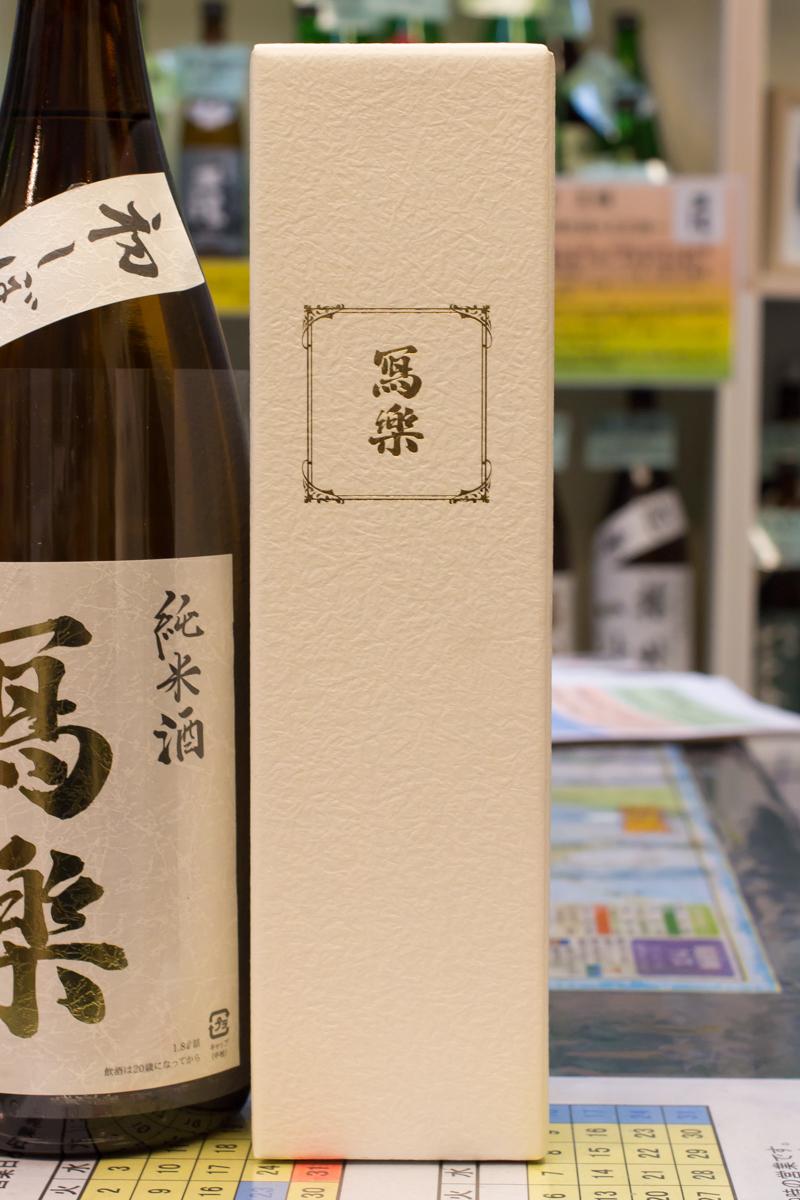 鈴木三河屋「お酒のゼミナール」(3)