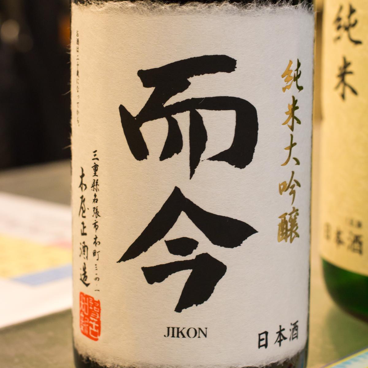 鈴木三河屋「お酒のゼミナール」(7)