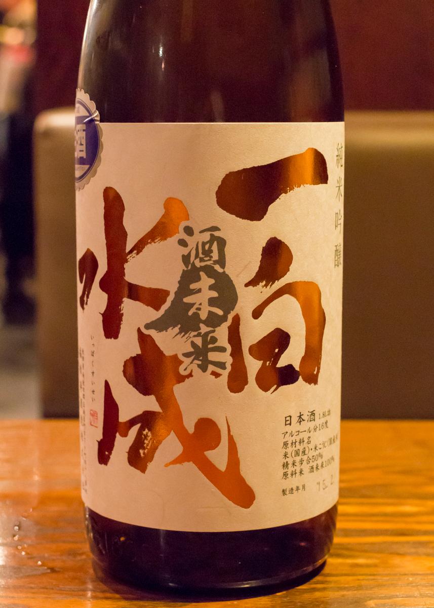 稲毛屋酒トレ(2)