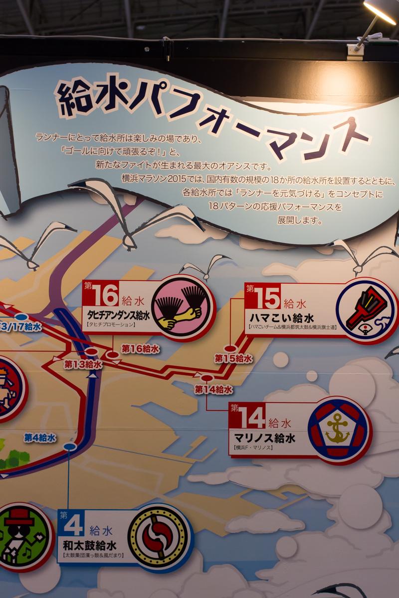 横浜マラソン(4)