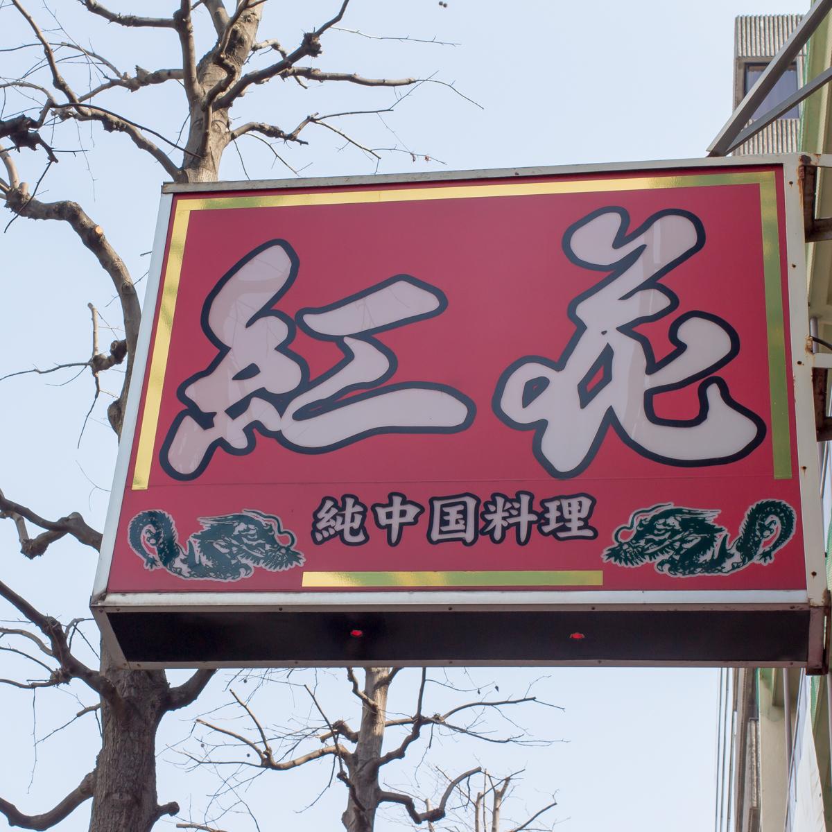 横浜マラソン(23)