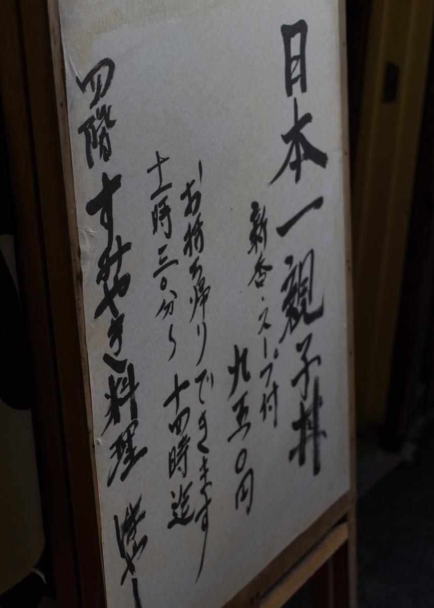 はやしの日本一親子丼(2)