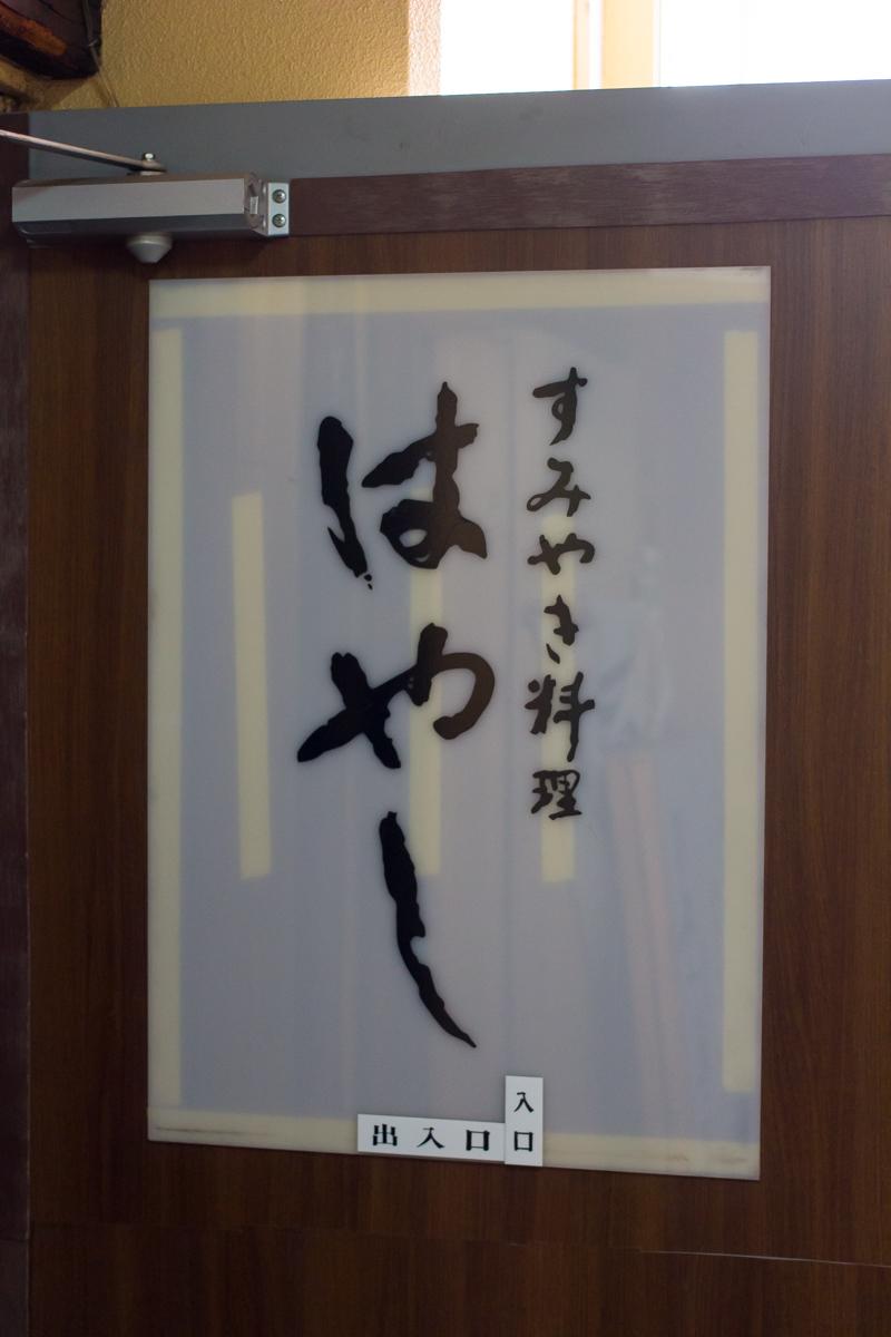 はやしの日本一親子丼(1)