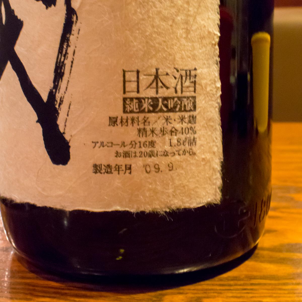 稲毛屋酒トレ(11)