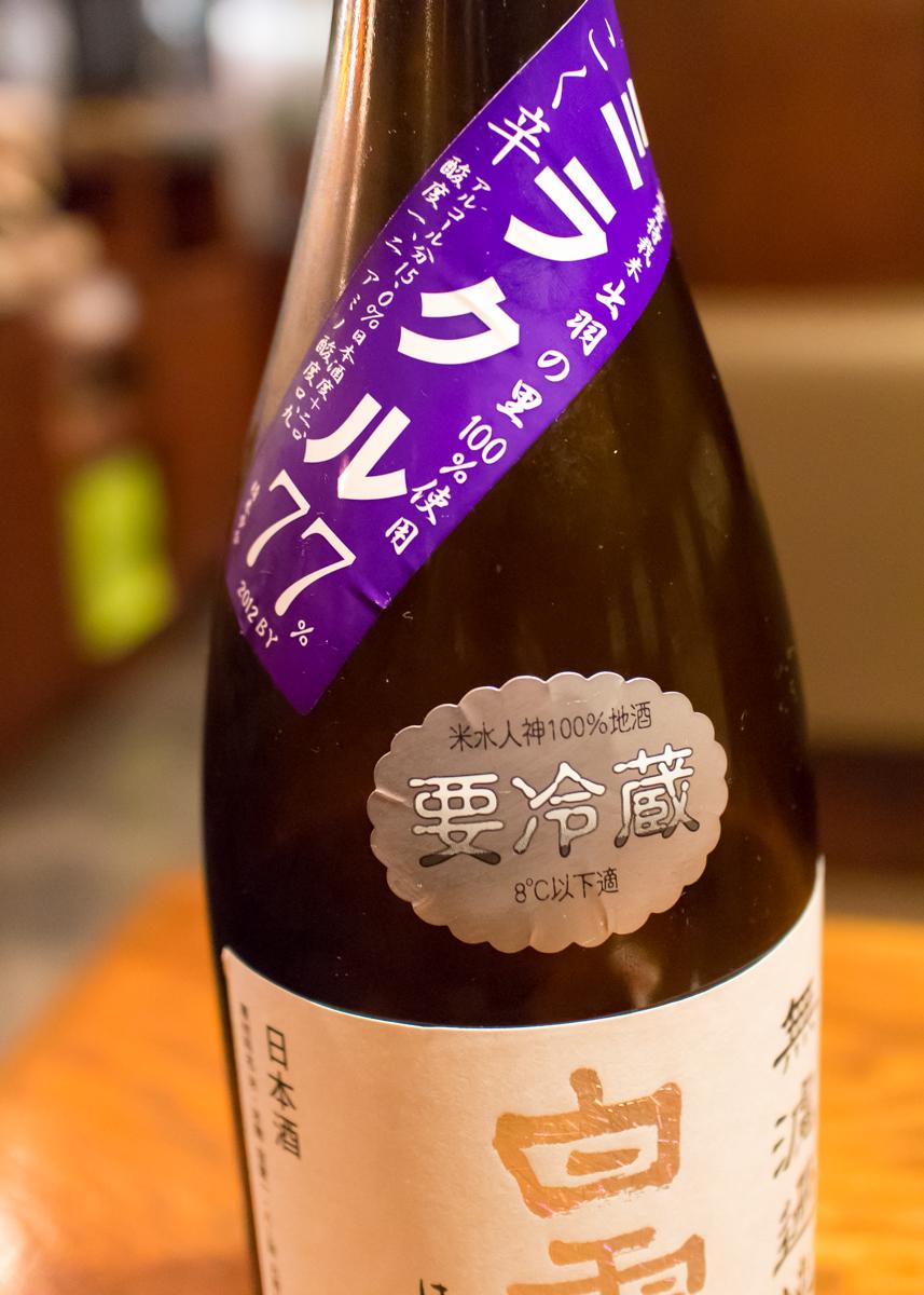 酒トレ2(10)
