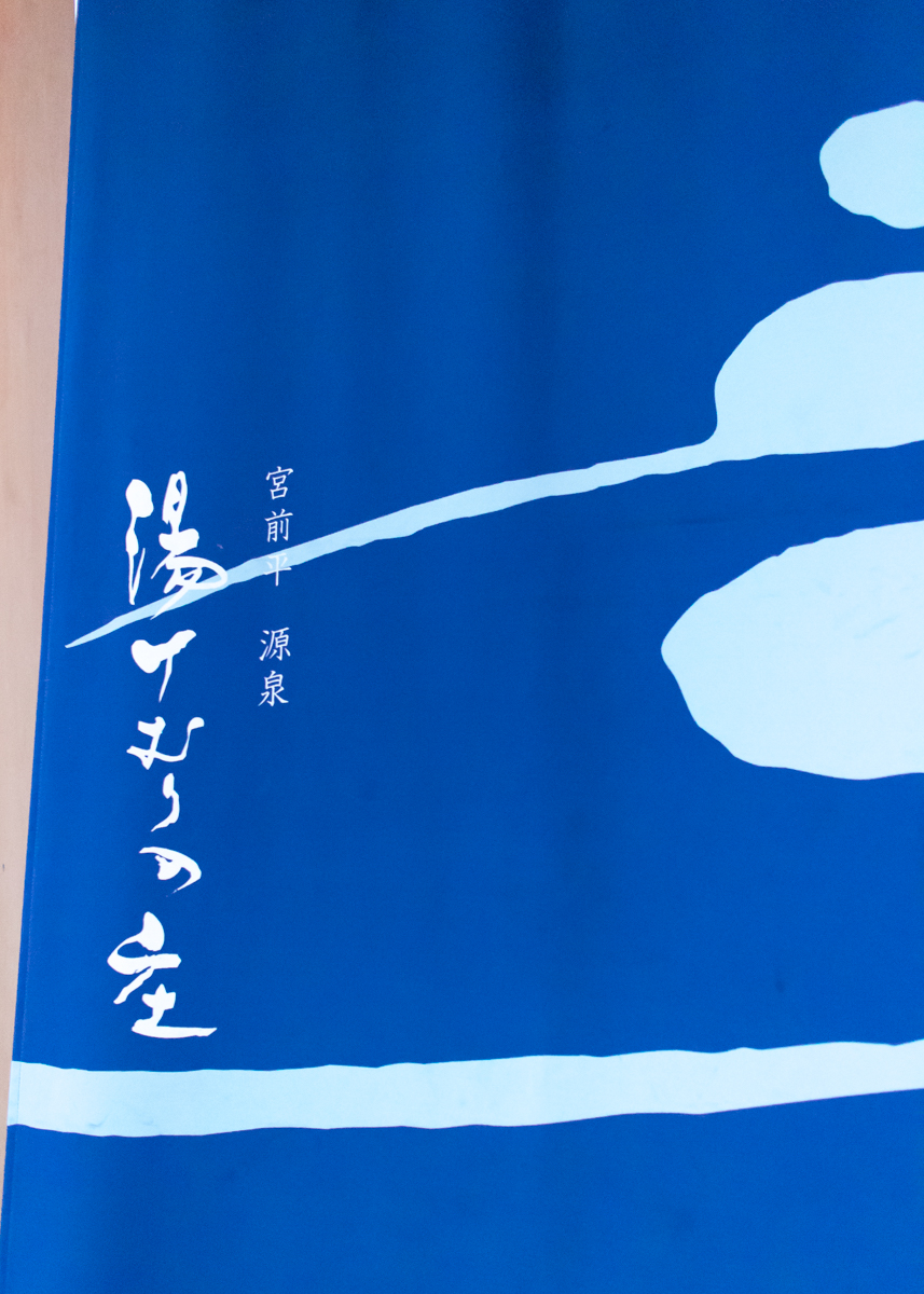 湯けむりの庄(2)