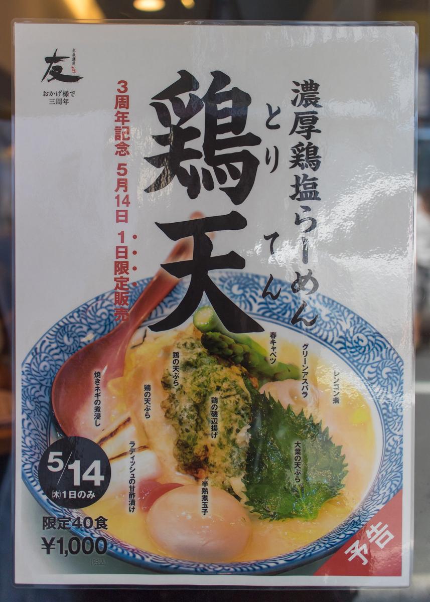麺処友三周年記念(1)