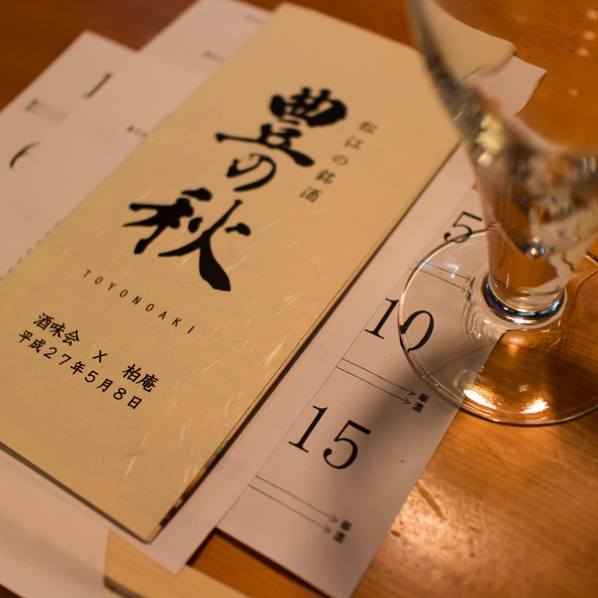 大森日本酒の会(4)