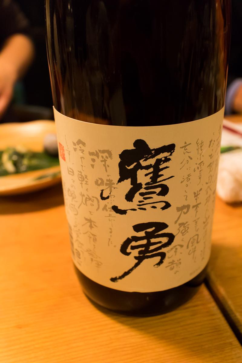 大森日本酒の会(8)