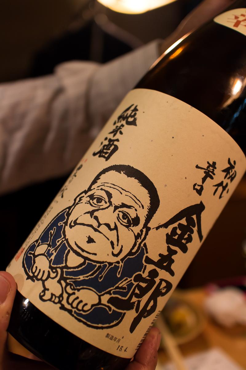 大森日本酒の会(11)