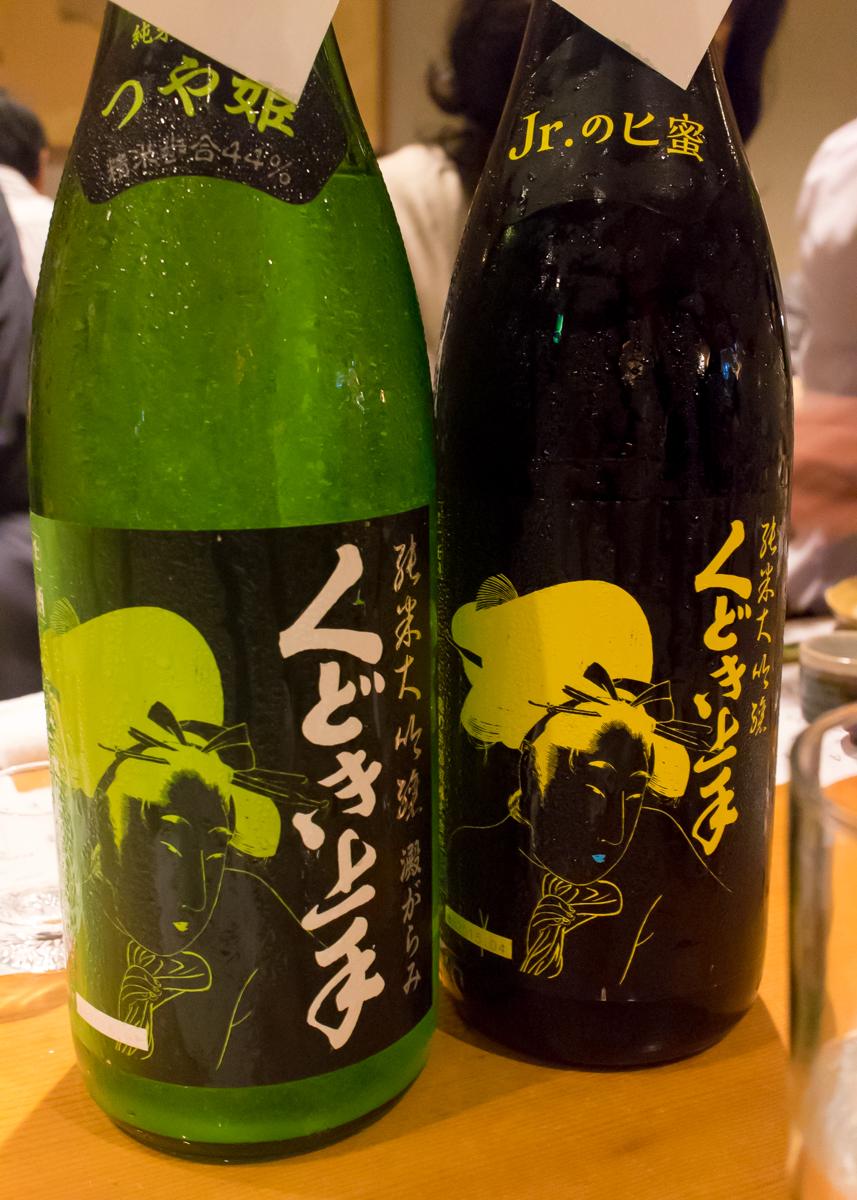酒味の会【東北地区】(4)