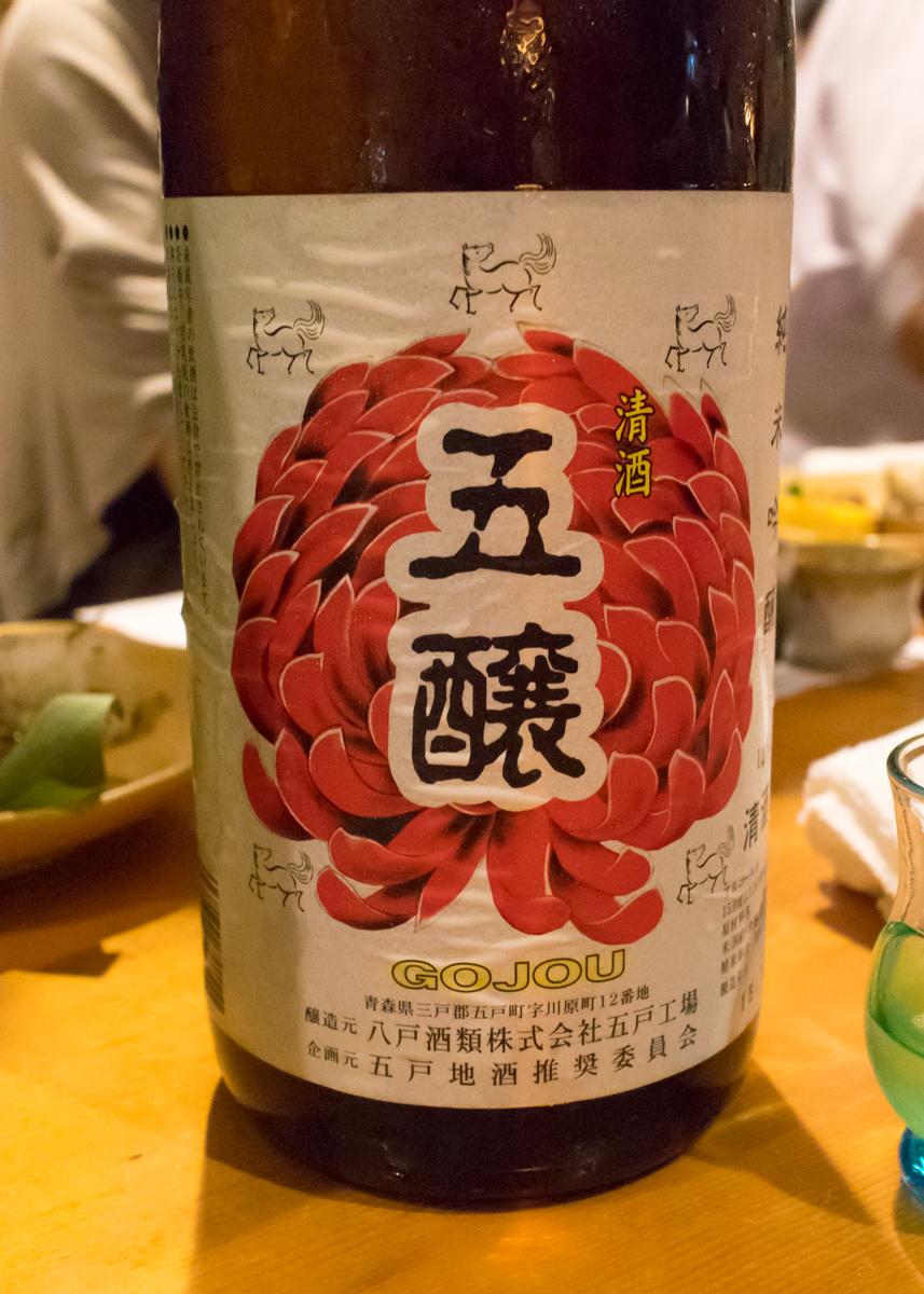 酒味の会【東北地区】(5)