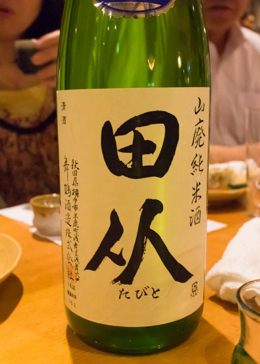 酒味の会【東北地区】(7)