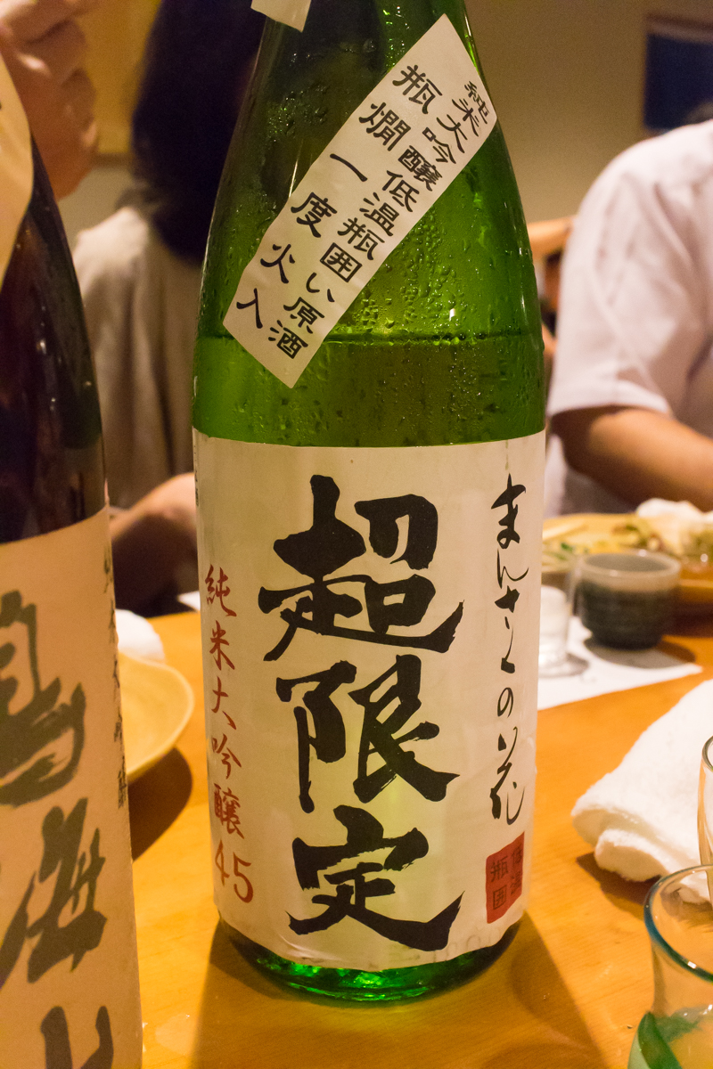 酒味の会【東北地区】(8)