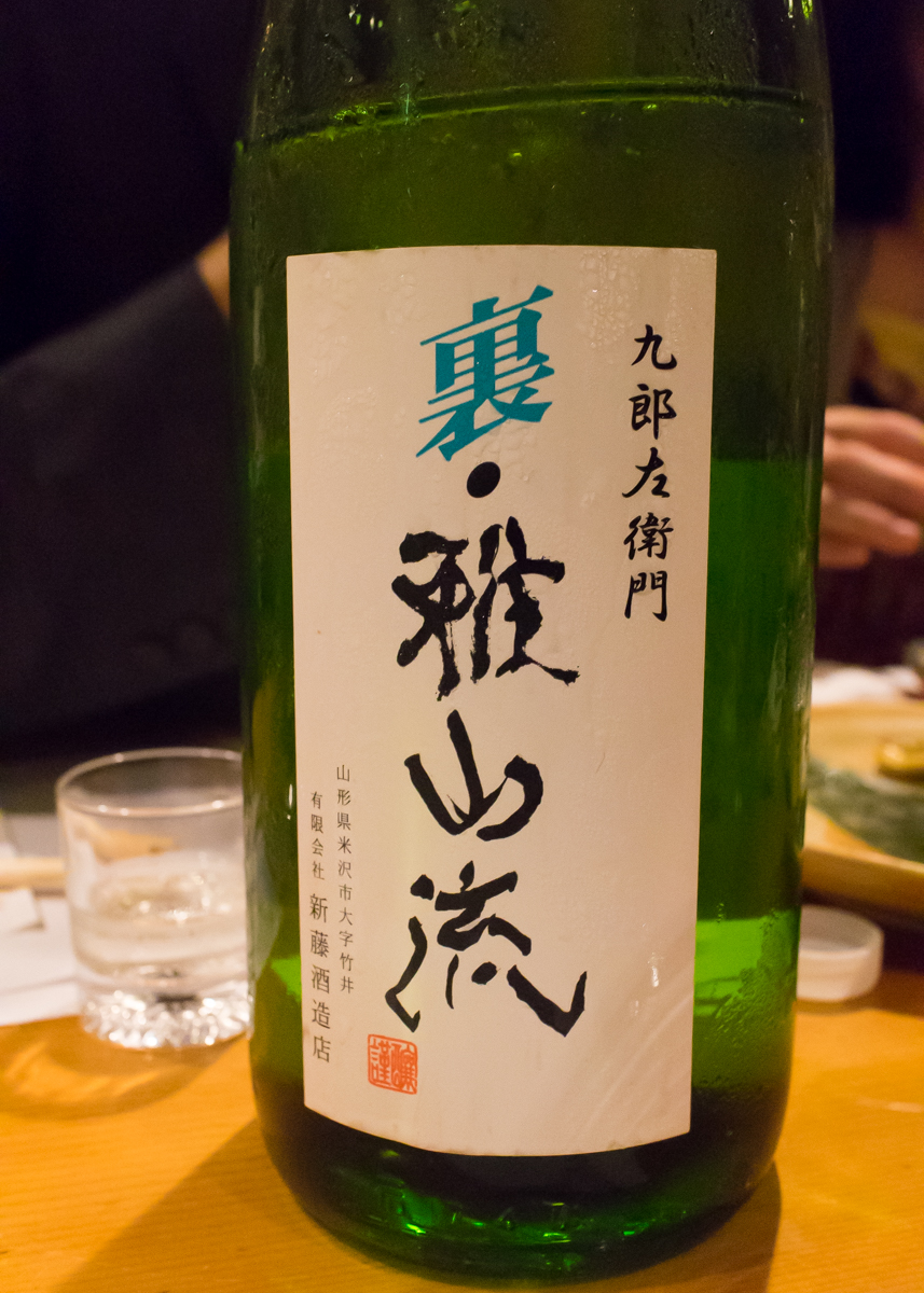 酒味の会【東北地区】(9)