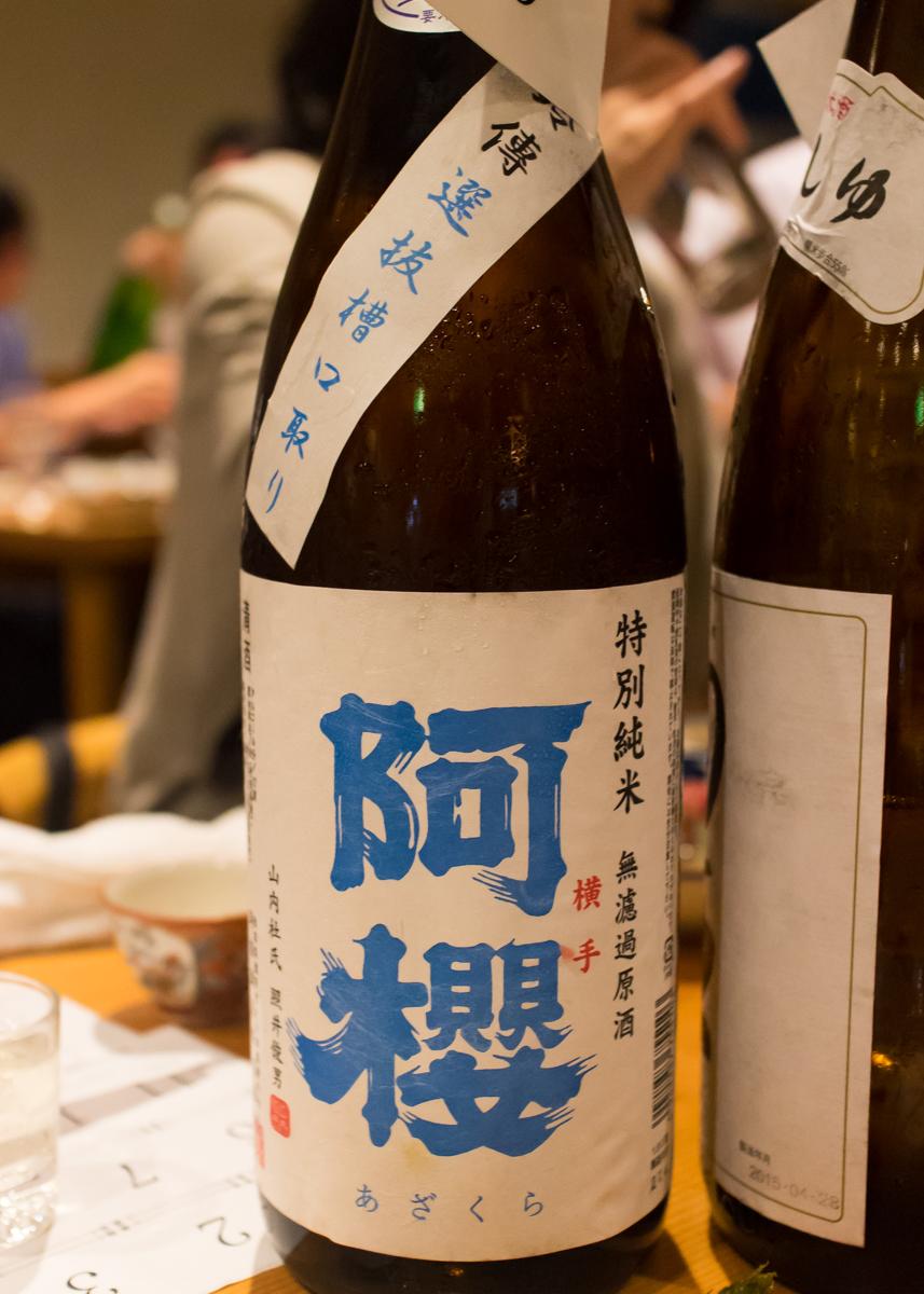 酒味の会【東北地区】(14)