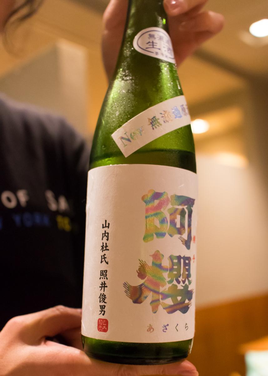 酒味の会【東北地区】(15)