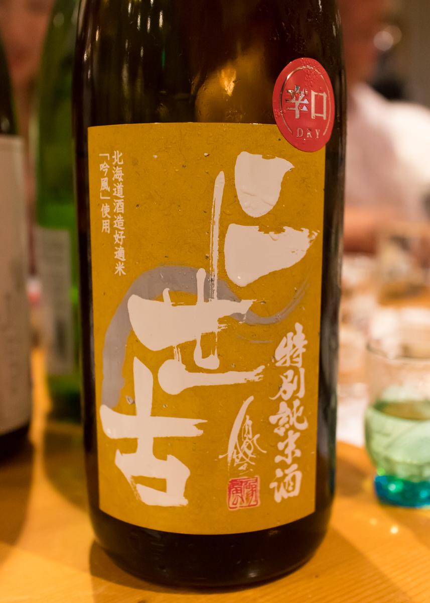 酒味の会【東北地区】(16)
