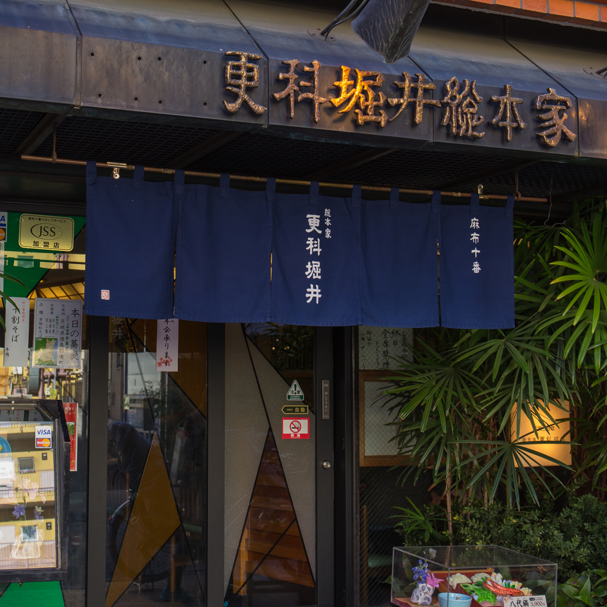 更科堀井(4)