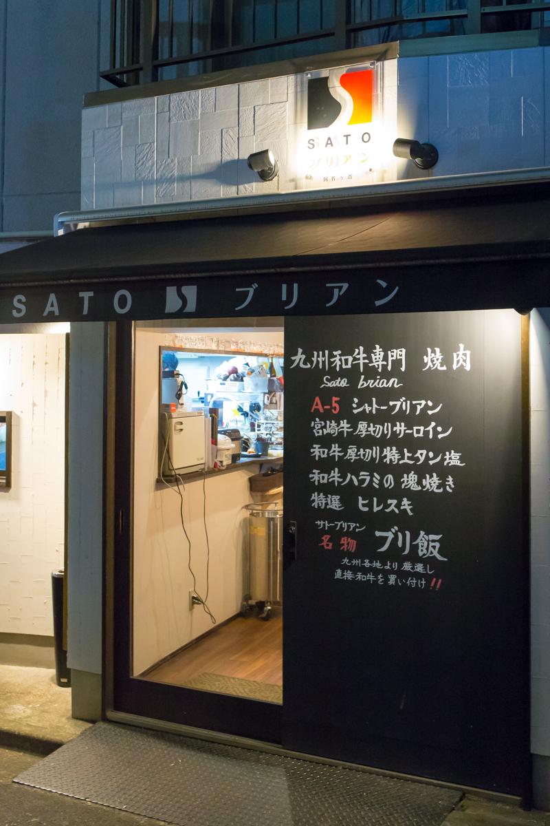 サトーブリアン【前編】(1)