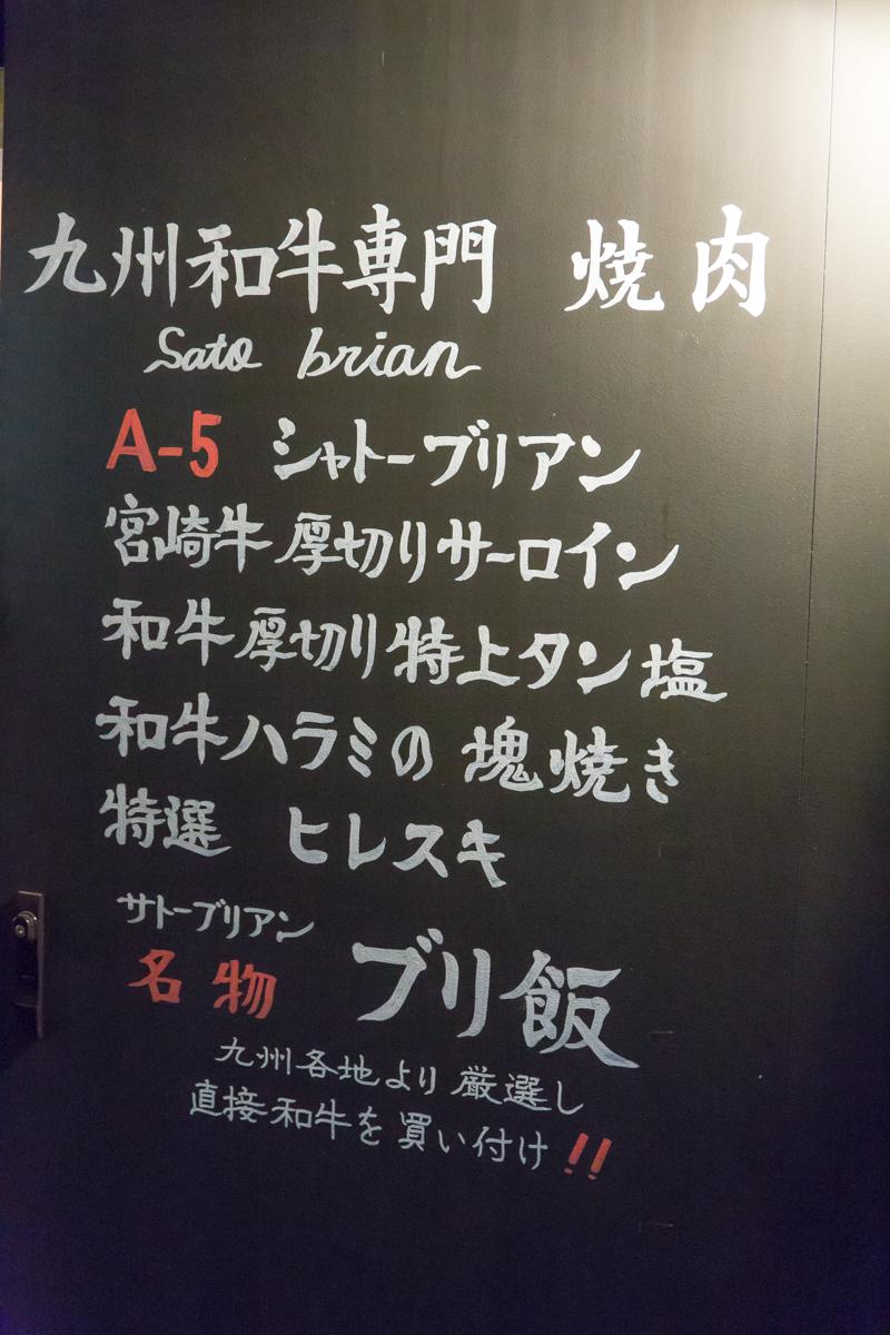 サトーブリアン【前編】(2)