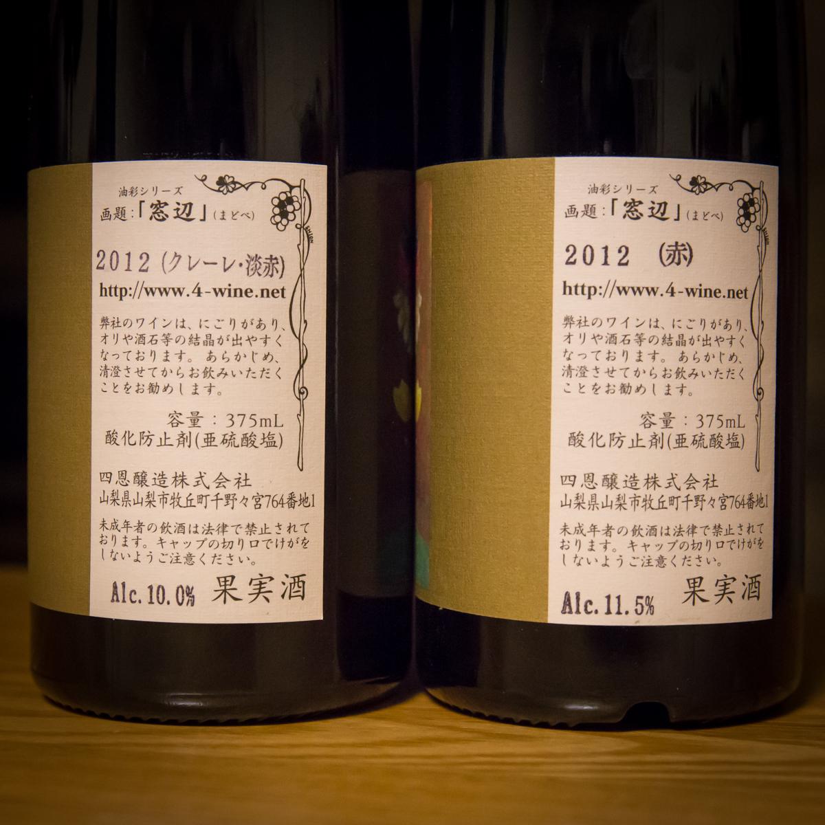 年始呑んだくれワイン(3)