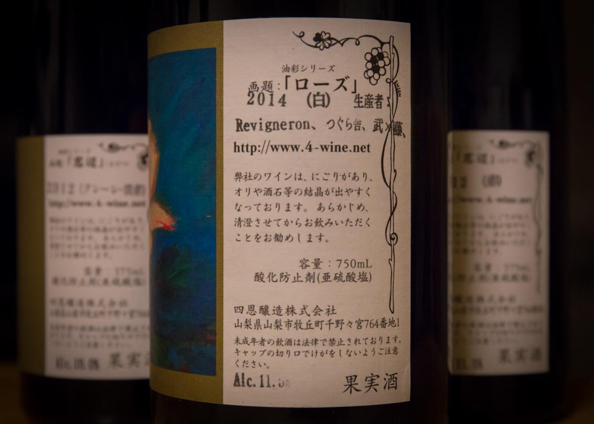 年始呑んだくれワイン(4)
