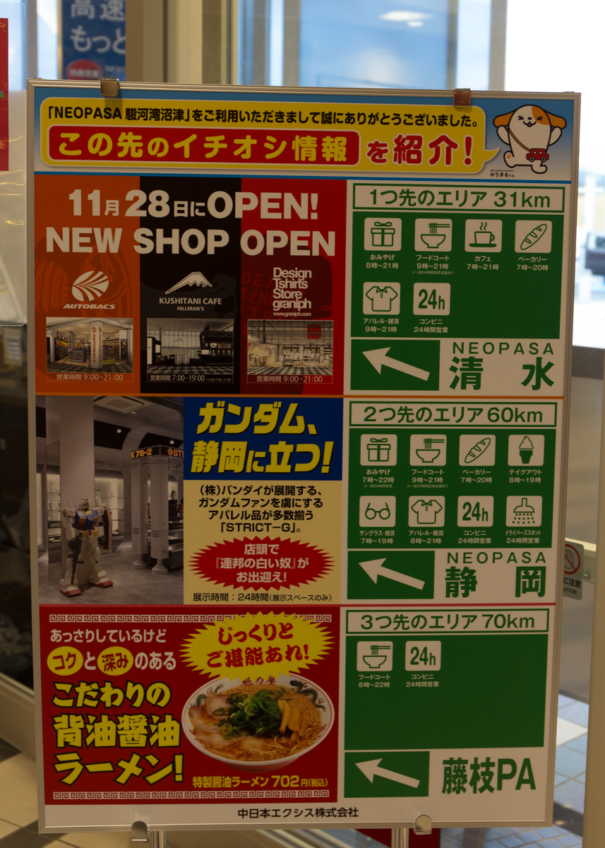 静岡&浜松ドライブ旅行(9)