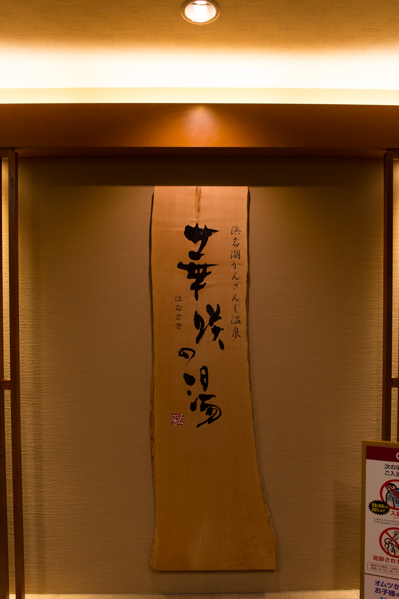 浜松の夜(3)