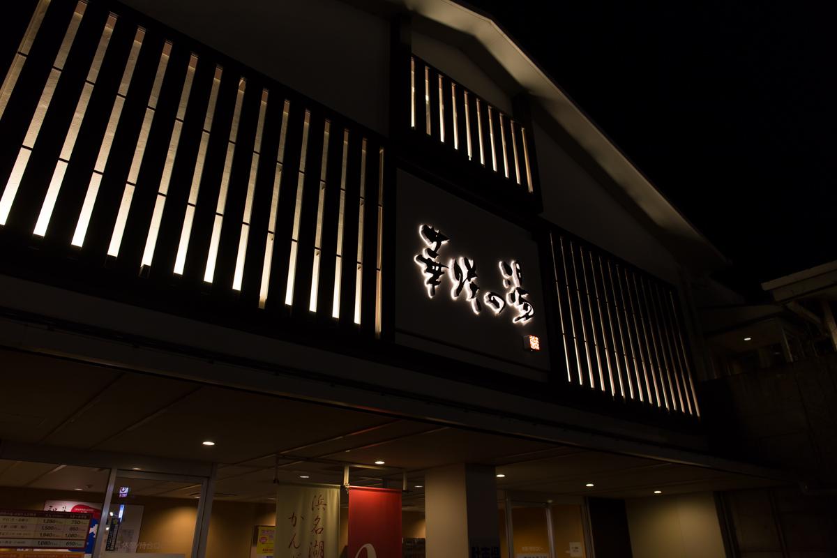 浜松の夜(1)