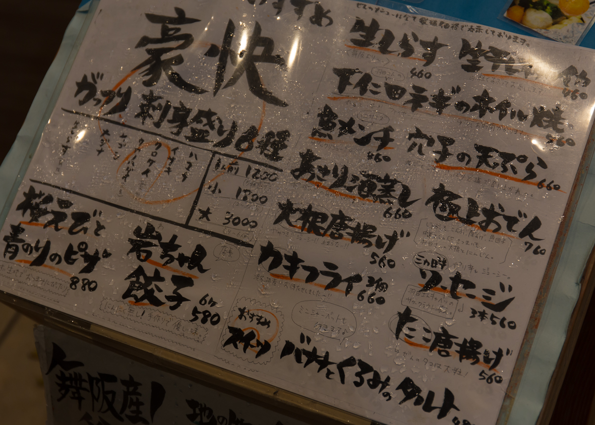 浜松の夜(20)