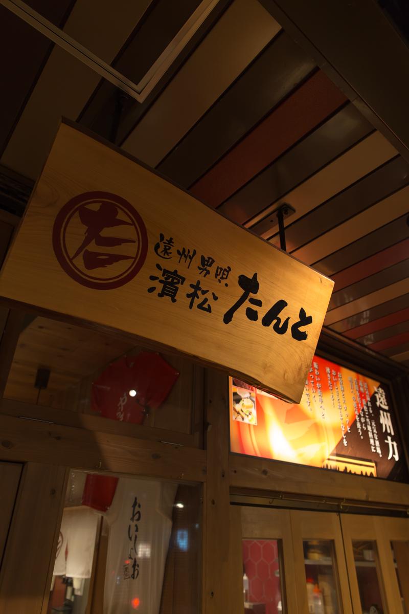 浜松の夜(7)