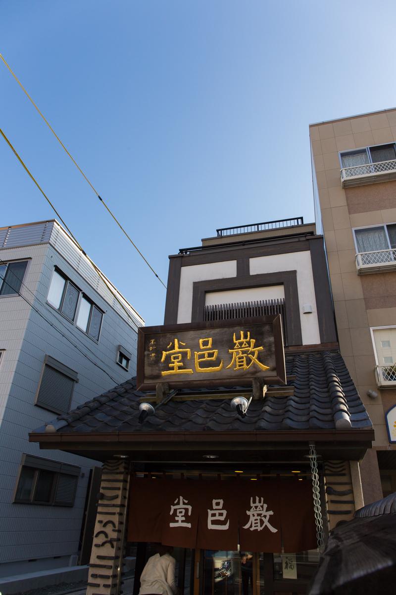 浜松ドライブ旅行(6)