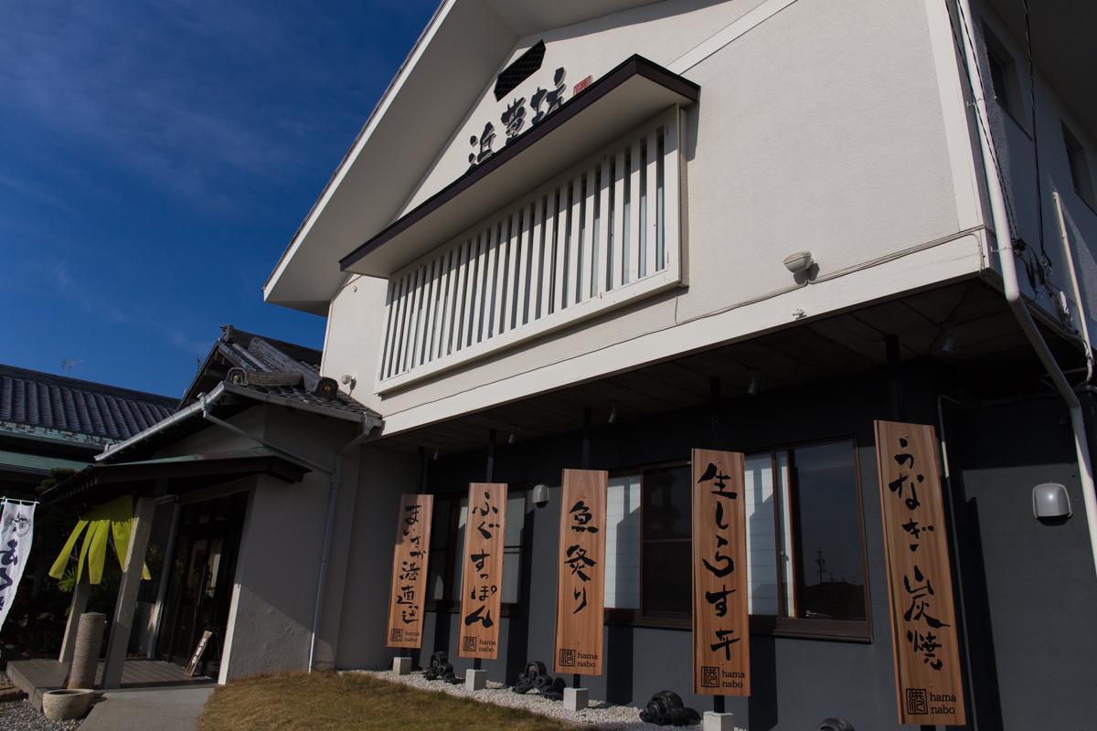 浜松ドライブ旅行(12)