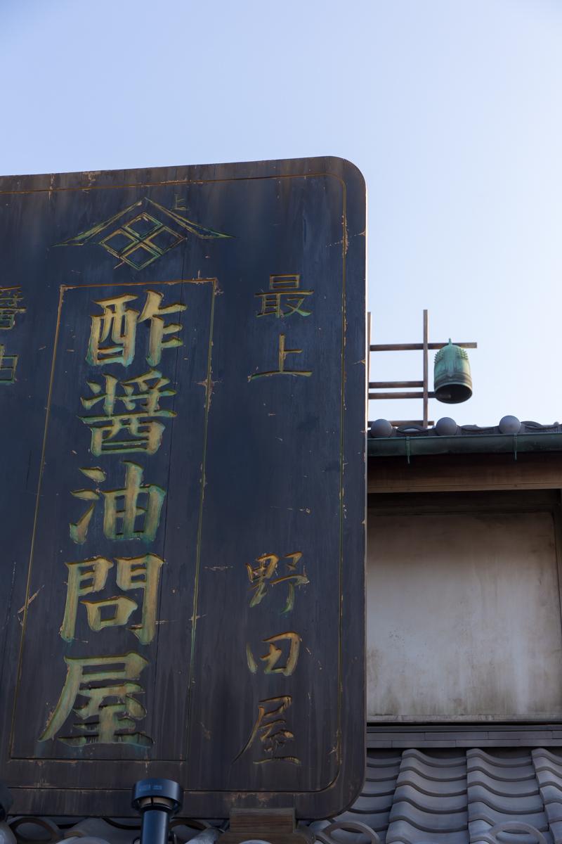 鬼平江戸処【前編】(10)