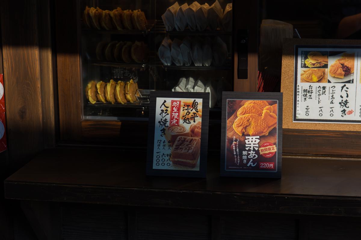 鬼平江戸処【後編】(1)