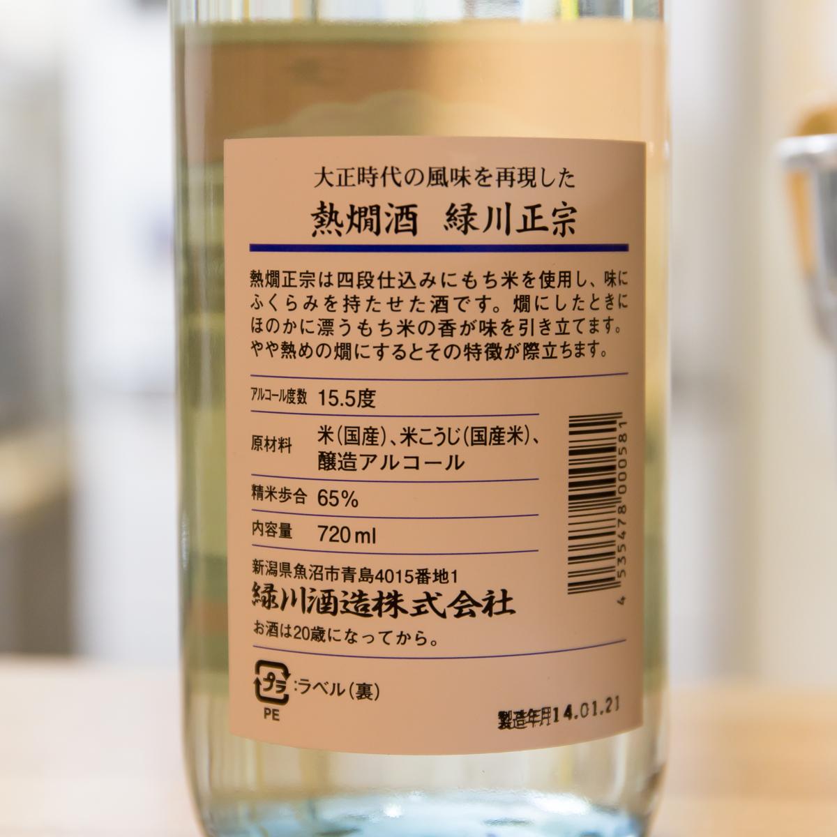 熱燗酒緑川正宗(4)
