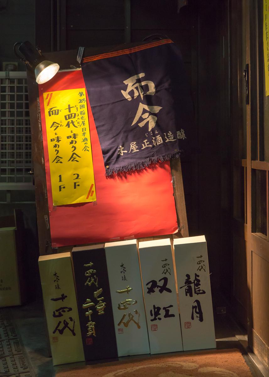 稲毛屋、而今を味わう会(2)