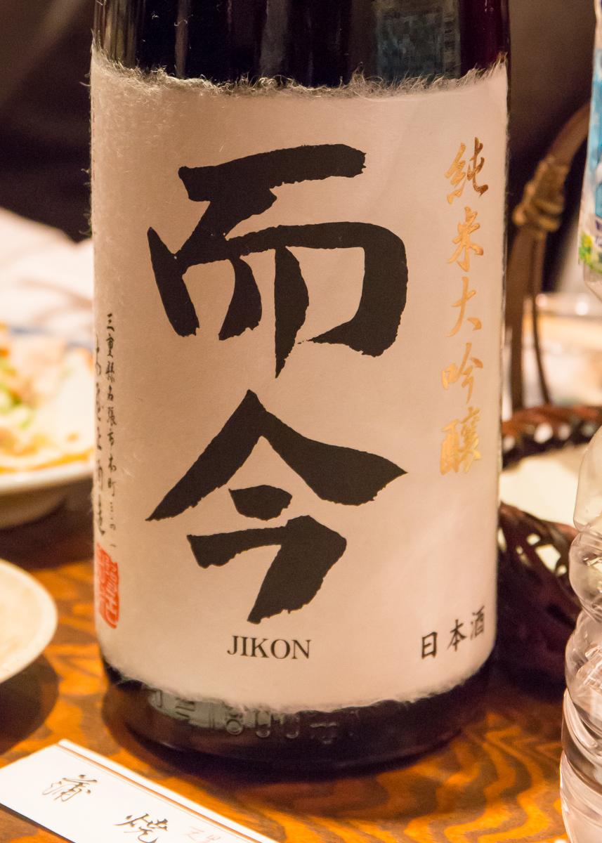 稲毛屋、而今を味わう会(13)