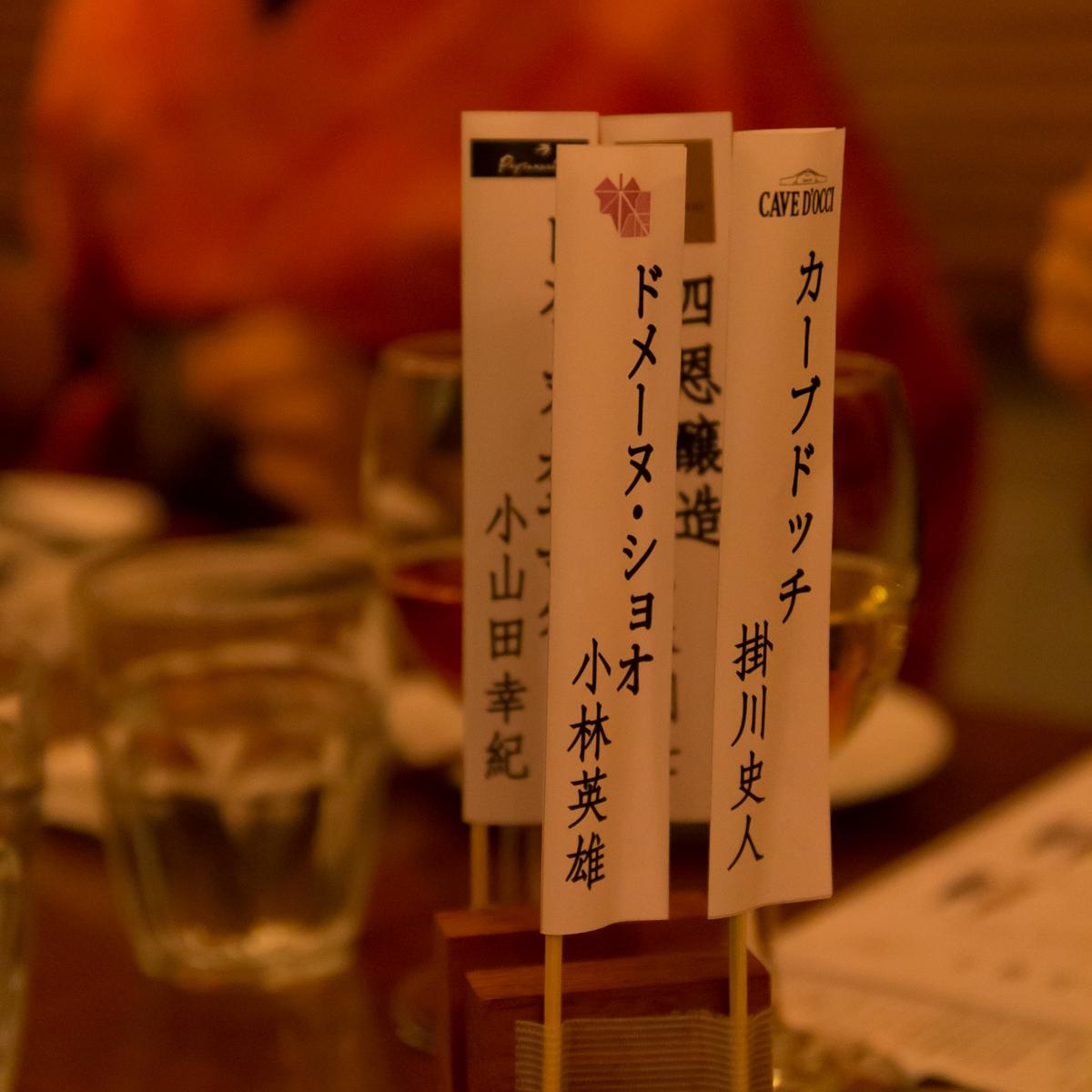 boji_ワイン川中島の合戦(2)