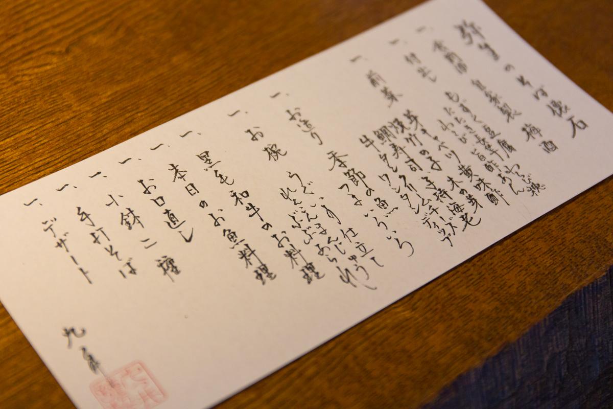 九つ井(10)