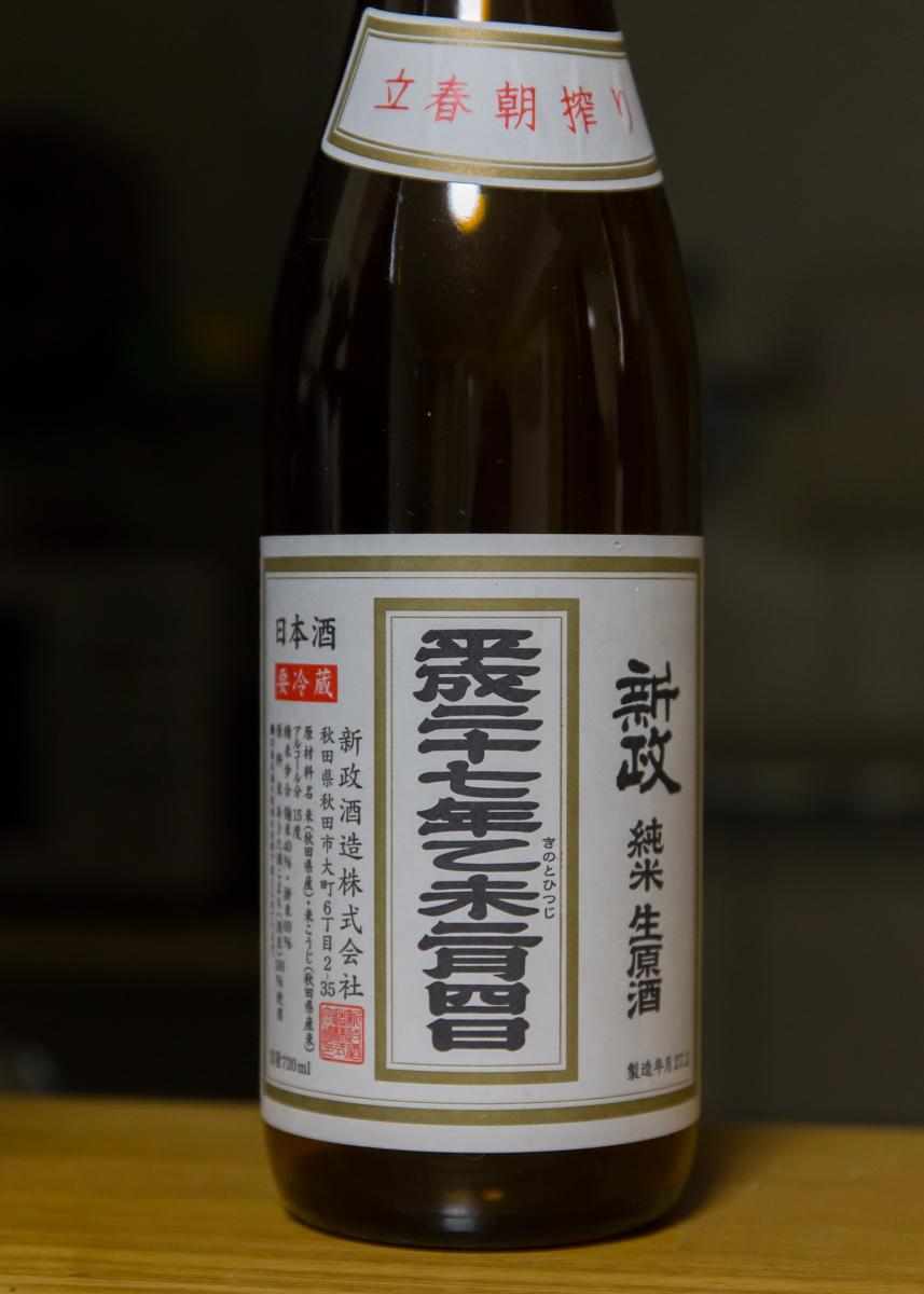 晩酌_新政編(12)