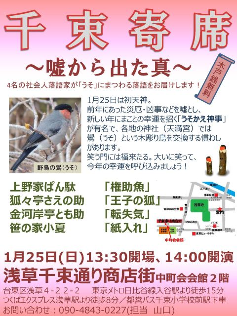 pr_20140125_senzoku.jpg