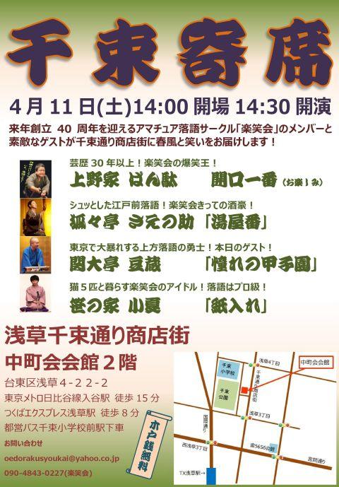 pr_20150411_senzoku.jpg