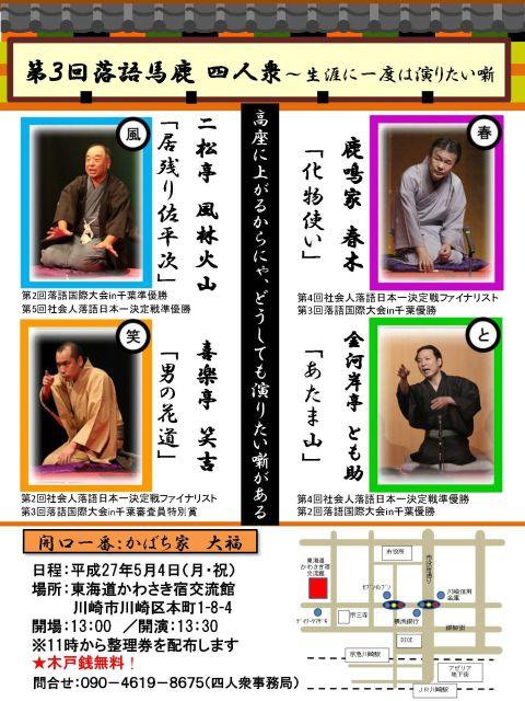 pr_20150504_yoninshu.jpg