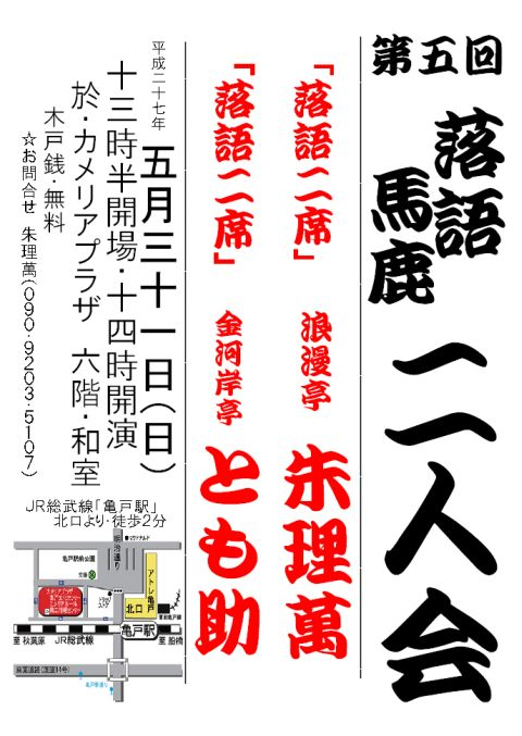 pr_20150531_nininkai.jpg