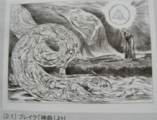 幻想の系譜3