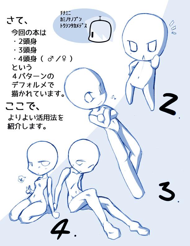 スーパーデフォルメポーズ集_ふたり編_14